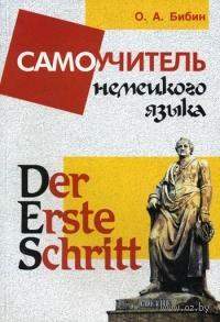 Der Erste Schritt. Самоучитель немецкого языка. О. Бибин