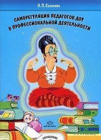 Саморегуляция педагогов ДОУ в профессиональной деятельности. Наталья Сазонова