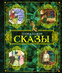 Сказы. Павел Бажов