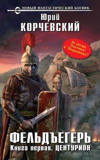 Фельдъегерь. Книга первая. Центурион