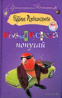 Новый русский попугай. Наталья Александрова