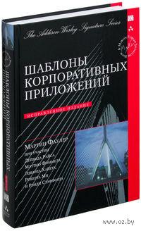 Шаблоны корпоративных приложений. Мартин Фаулер