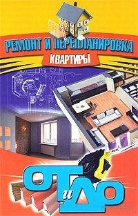 Ремонт и перепланировка квартиры. Игорь Новиков