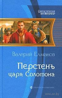 Перстень царя Соломона. Валерий Елманов