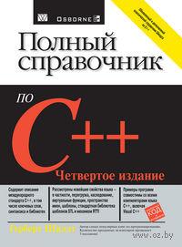 Полный справочник по C++. Герберт Шилдт