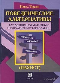 Поведенческие альтернативы в условиях нормативных и ситуативных требований (+ CD). Павел Тюрин