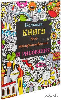 Большая книга для раскрашивания и рисования. Фиона Уотт