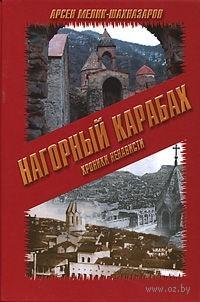 Нагорный Карабах. Хроники ненависти. Арсен Мелик-Шахназаров