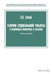Теория социальной работы в основных понятиях и схемах. Леонид Топчий