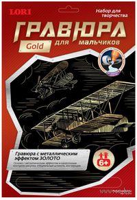 "Гравюра ""Ретро-самолеты"" (золото)"