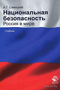 Национальная безопасность. Россия в мире. Алексей Савицкий