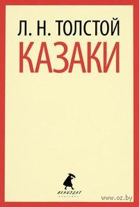 Казаки. Лев Толстой