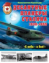 Десантные планеры Сталина 1930–1955 гг.
