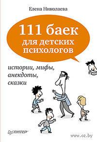 111 баек для детских психологов. Елена Николаева