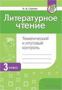 Литературное чтение. Тематический и итоговый контроль. 3 класс