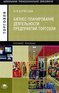 Бизнес-планирование деятельности предприятий торговли. Ольга Борисова
