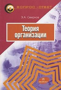 Теория организации. Эдуард Смирнов