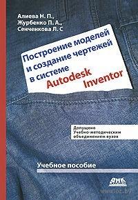 Построение моделей и создание чертежей деталей в системе Autodesk Inventor