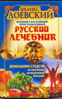 Полный настоящий простонародный русский лечебник домашних средств. Ф. Лоевский