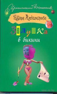 Золушка в бикини (м). Наталья Александрова