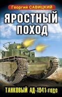 Яростный поход. Танковый ад 1941 года. Георгий Савицкий