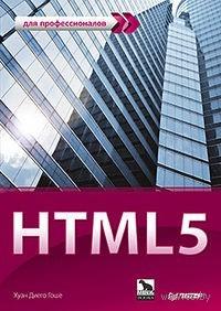 HTML5. Для профессионалов. Хуан Гоше