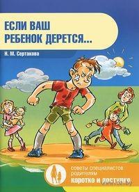 Если ваш ребенок дерется.... Наталья Сертакова