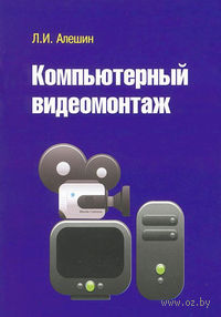 Компьютерный видеомонтаж