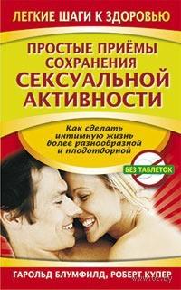 Простые приемы сохранения сексуальной активности. Гарольд Блумфилд, Роберт Купер