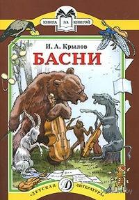 И. А. Крылов. Басни (м). Иван Крылов