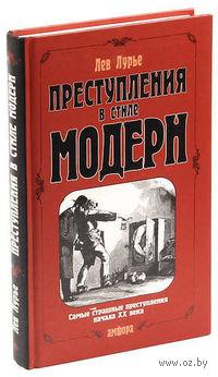 Преступления в стиле модерн. Лев Лурье
