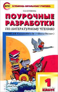 Поурочные разработки по литературному чтению к УМК Л.Ф.Климановой и др. (