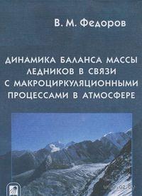 Динамика баланса массы ледников в связи с макроциркуляционными процессами в атмосфере. Валерий Федоров