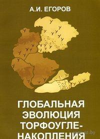 Глобальная эволюция торфоугленакопления. Александр Егоров