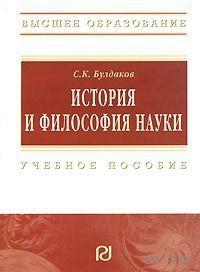 История и философия науки. С. Булдаков