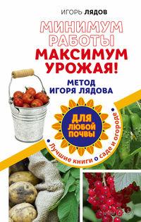Минимум работы, максимум урожая! Метод Игоря Лядова для любой почвы