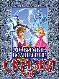 Любимые волшебные сказки