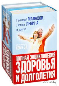 Полная энциклопедия здоровья и долголетия (комплект из 3 книг)