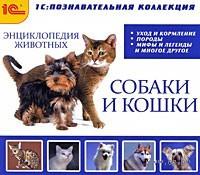 1C:Познавательная коллекция. Энциклопедия домашних животных. Cобаки и кошки