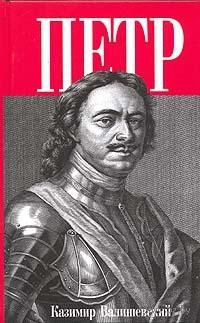 Петр Великий. Казимир Валишевский