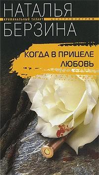 Когда в прицеле любовь. Наталья Берзина
