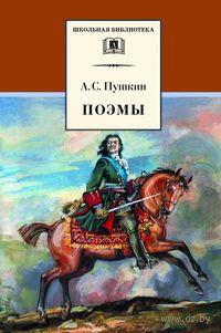А. С. Пушкин. Поэмы. Александр Пушкин