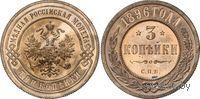 3 копейки 1896 СПБ