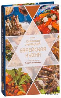 Ставшая легендой еврейская кухня. Авторские блюда Андрея Эпельбаума. Павел Рабин