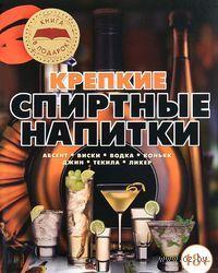 Крепкие спиртные напитки. О. Бортник