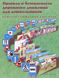 Правила и безопасность дорожного движения для дошкольников. Комплект сюжетных картинок