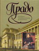 Прадо. Большая энциклопедия живописи