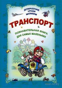 ДУМ.Транспорт. Познавательная книга для самых маленьких. О. Захарова