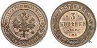 3 копейки 1897 СПБ