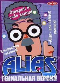 ALIAS: Гениальная версия